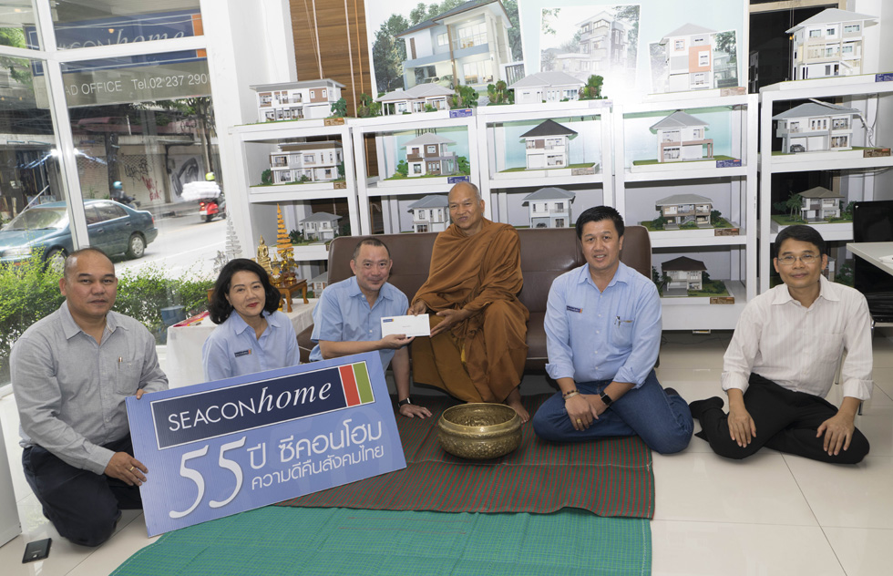 55 ปีซีคอน 55 ความดีคืนสู่สังคมไทย