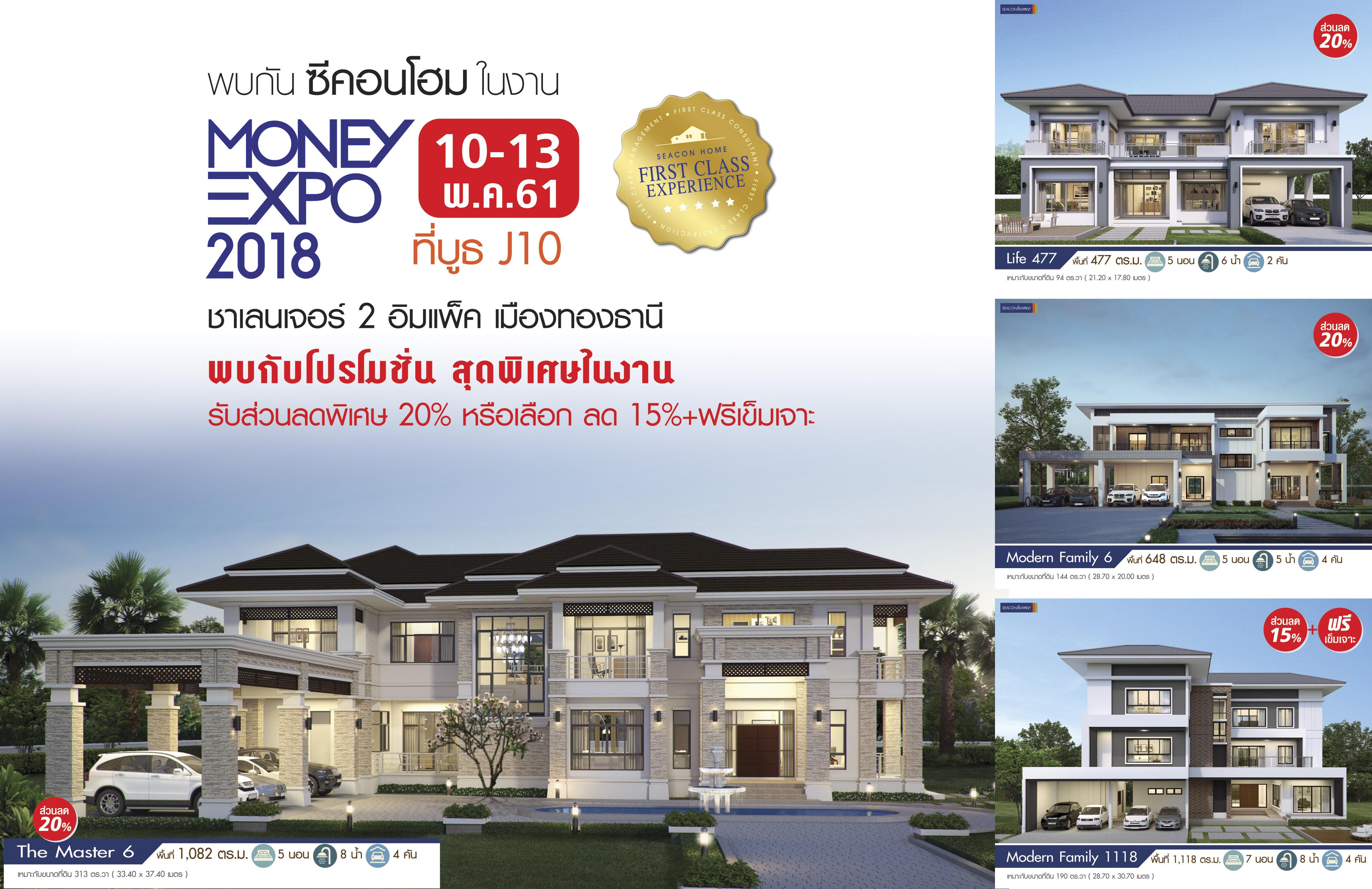 บูธ Seacon Home @Money Expo2018 ชาเลนเจอร์ 2 อิมแพค เมืองทองธานี 10-13 พ.ค. นี้