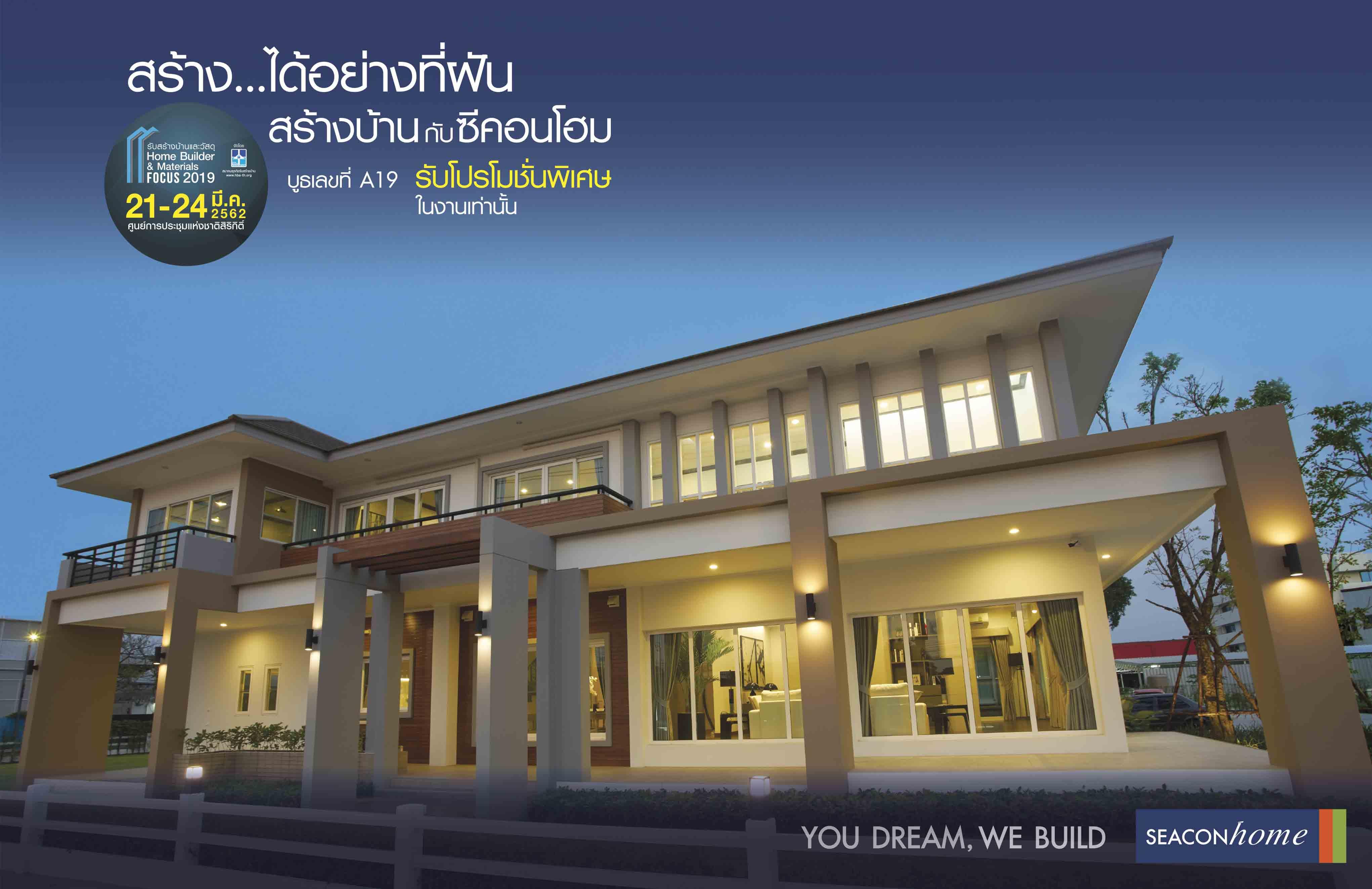 หากคุณฝันอยากสร้างบ้าน