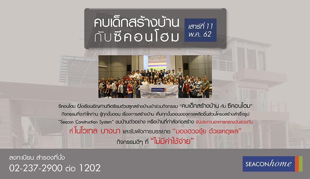 11-www seaconhome 1024X592pxCO