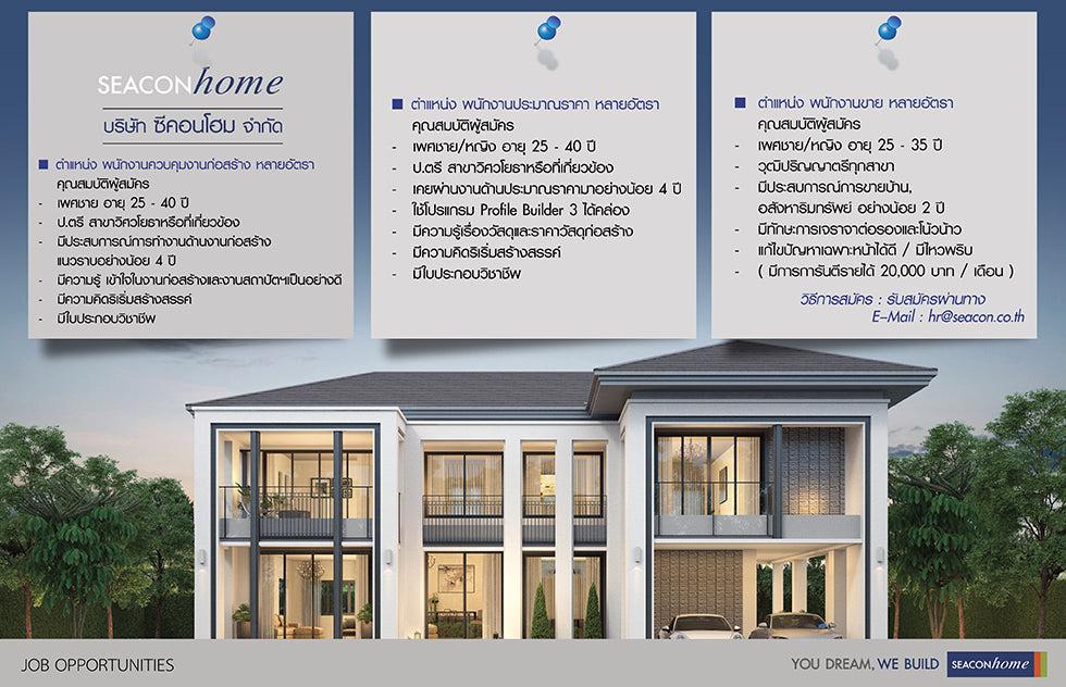 29-สมัครงาน www SeaconHome980X632px-6